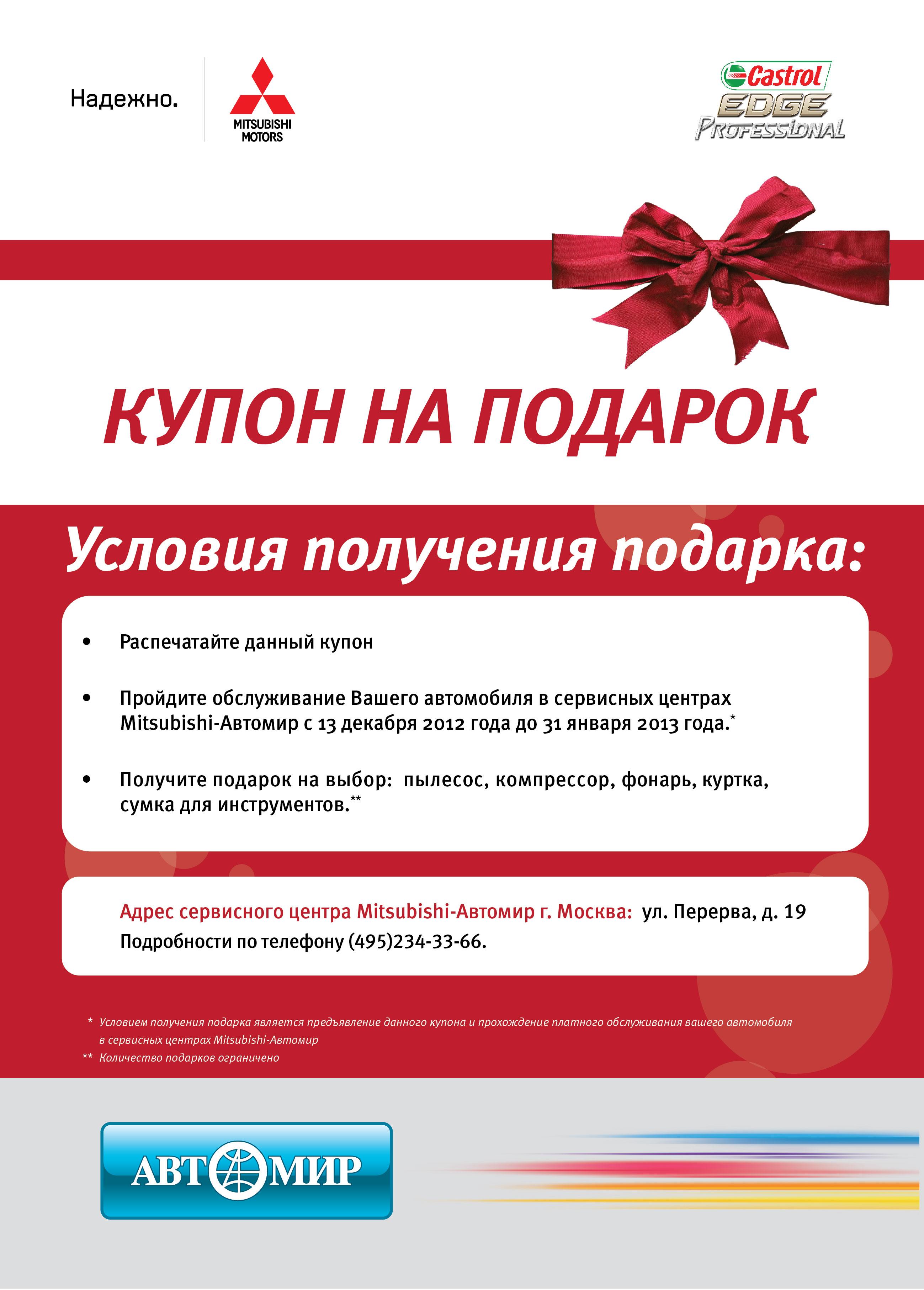 Заказать купоны на подарки, скидки и акции на подарки - bOombate 84